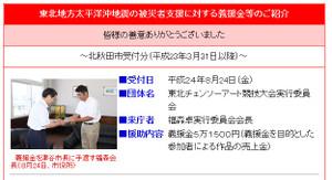 Touhoku240830